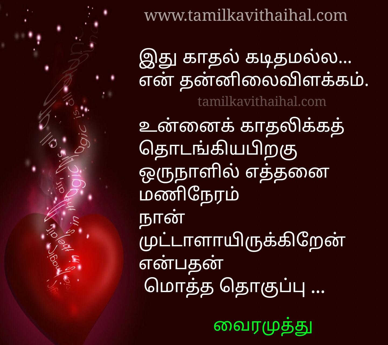vairamuthu kadhal kaditham kavithaigal latest tamil