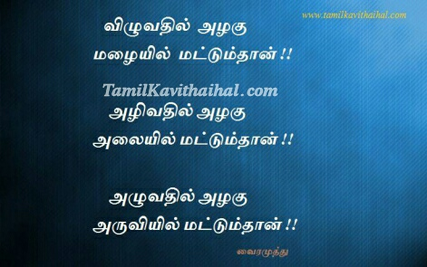 vairamuthu kadhal kavithai lyrics malai aruvi alugai kadal valkai thathuvam tamil quotes images for facebook whatsapp