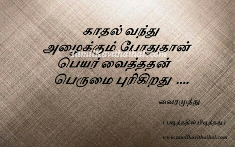 vairamuthu kadhal kavithai lyrics perumai peyar love feel valkai thathuvam tamil quotes images for facebook whatsapp