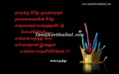 vairamuthu kadhal kavithai lyrics thaadi thalayanai kadhal sogam maranthu tholvi valkai thathuvam tamil quotes images for facebook whatsapp
