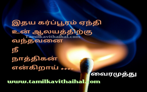 vairamuthu kadhal kavithaigal in tamil about love life valkkai feel boy idhyam nathikan quotes download