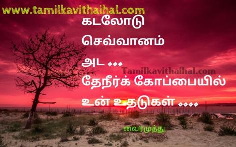 vairamuthu kadhal kavithaigal love feel lovers romance kadalodu sevvanam theneer koppai un udhadukal lips image pictures