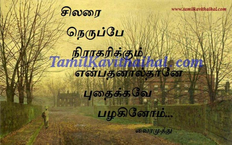 vairamuthu kavithai lyrics neruppu maranam valkai thathuvam tamil quotes images for facebook whatsapp