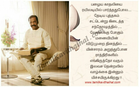 vairamuthu kavithaigal about life valkai thathuvam thendral manaivi luck kadhal tamil quotes images download