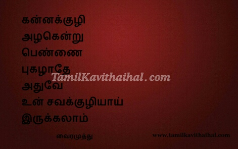 vairamuthu kavithaigal about love failure kadhal tholvi kannam kuli savakuli tamil quotes images download