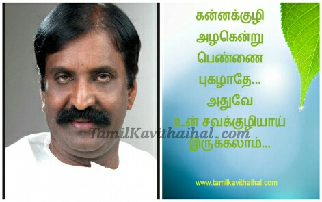 vairamuthu kavithaigal about love failure kadhal tholvi kannam pengalai nambathey tamil quotes images download