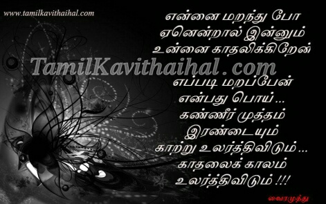 vairamuthu kavithaigal about love failure kadhal tholvi kanneer mutham kaatru maranthu po tamil quotes images download