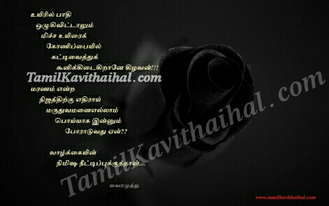 vairamuthu kavithaigal maranam nijam valkai thathuvam life tamil quotes images download for whatsapp dp status facebook
