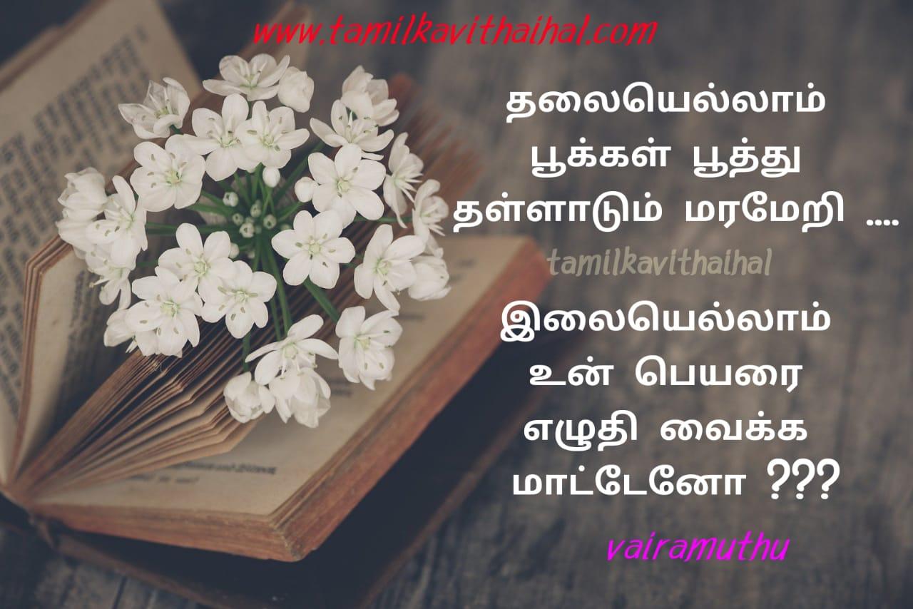 vairamuthu latest kadhal paadal varigal tamil