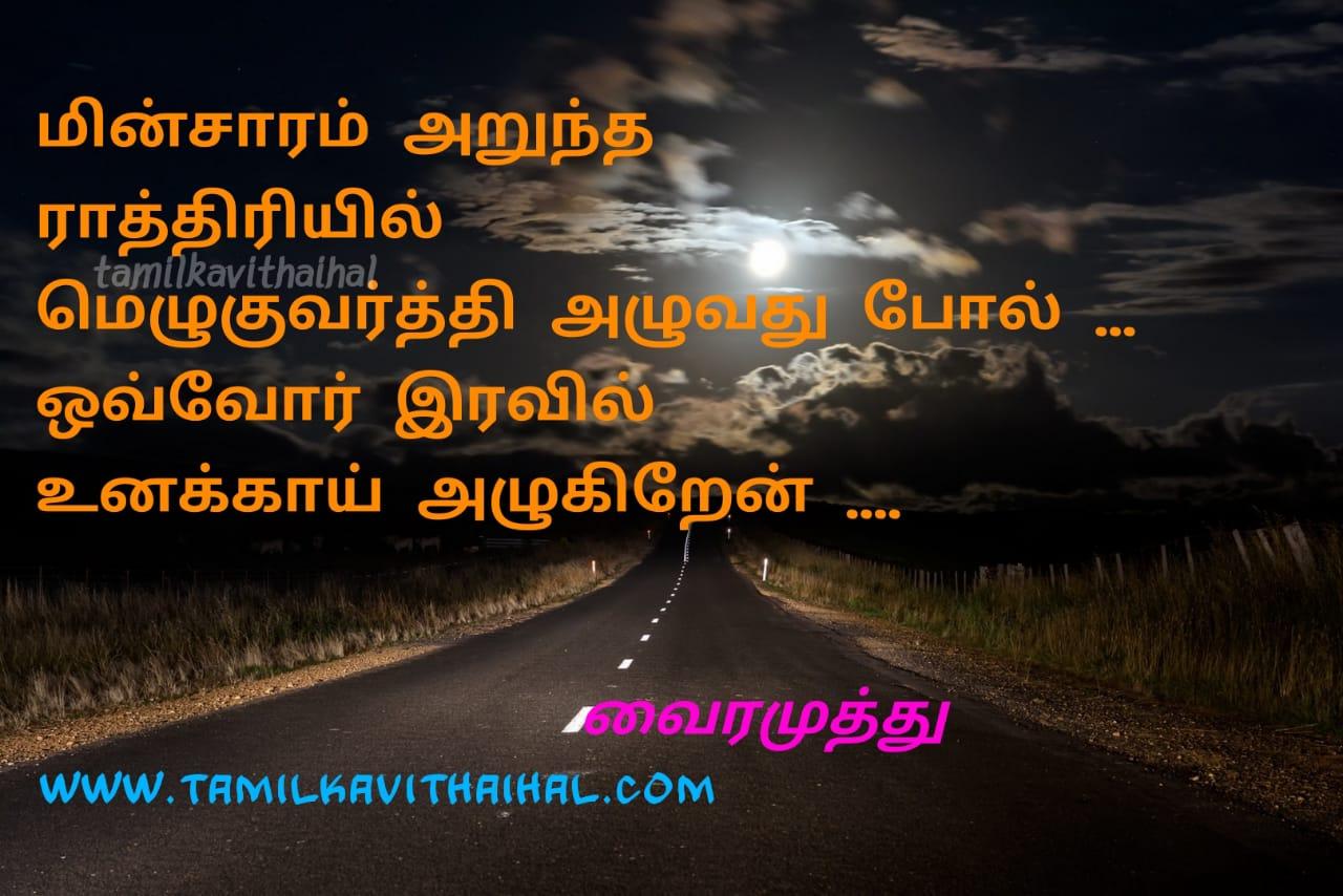 vairamuthu mounabokambam kavithaigal tamilbooks