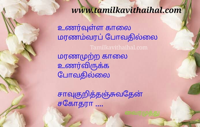 vairamuthu quotes about life death future tamil