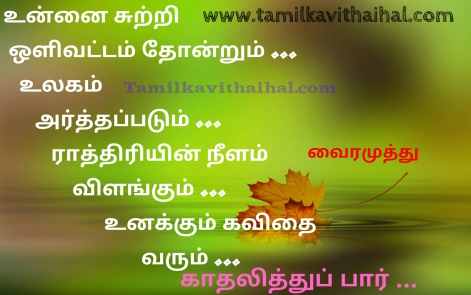 vairamuthu tamil kadhal kavithaigal unnai sutri oli vattam thondrum ulakam arthappadum love kadhalithuppar image