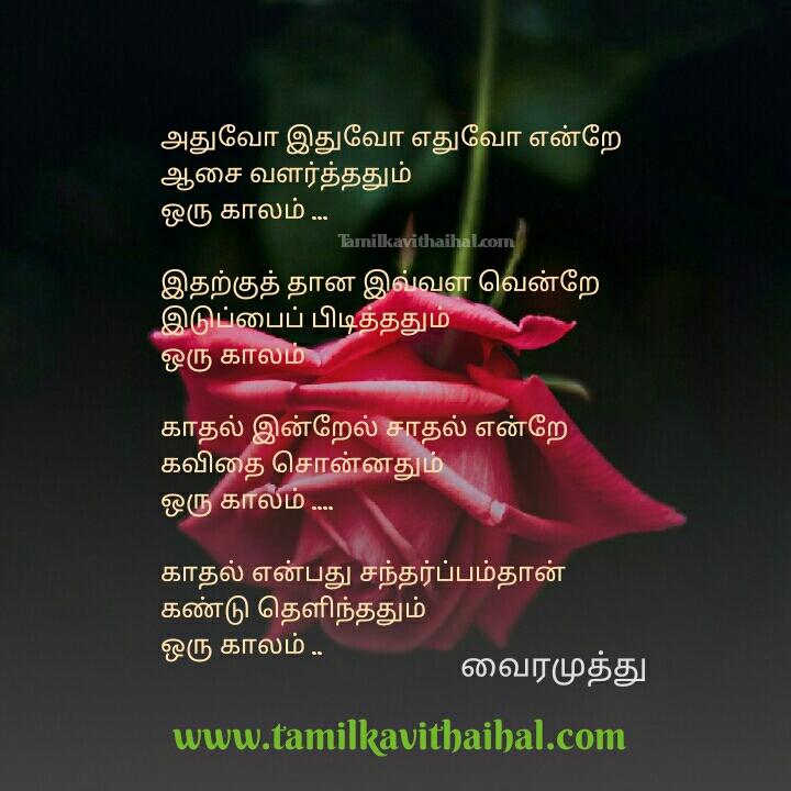 vairamuthu tamil kadhal poem future