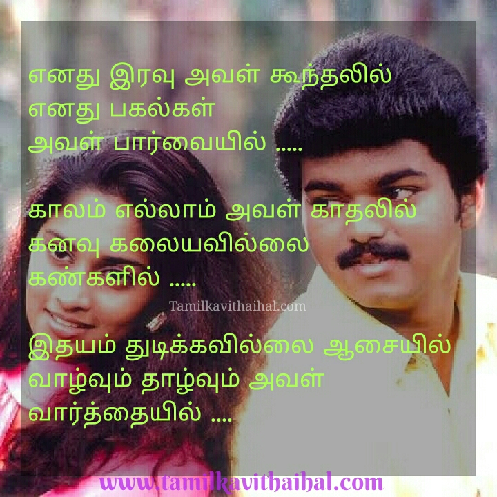 ennai thalatta song lyrics from kadhalukku mariyathai movie vijay shalini cute wallpapers