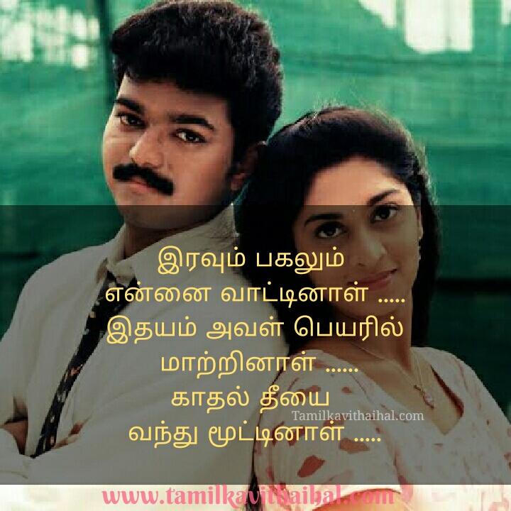 kadhalukku mariyathai movie vijay shalini hd wallpaper images posters ennai thalatta varuvala songs