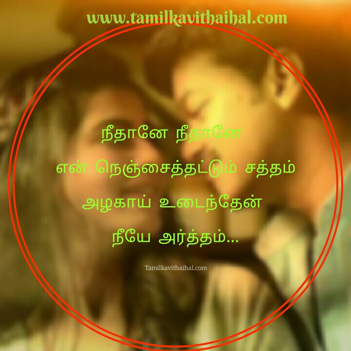 mersal cute vijay samantha hd wallpaper download nee thaney song lyric