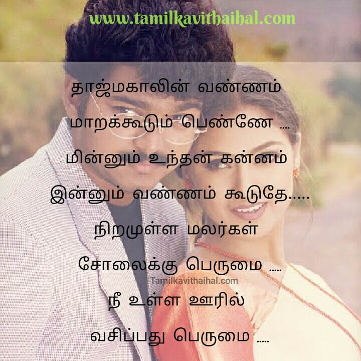 thullatha manamum thullum vijay simran irupathu kodi songs hd wallpaper posters download