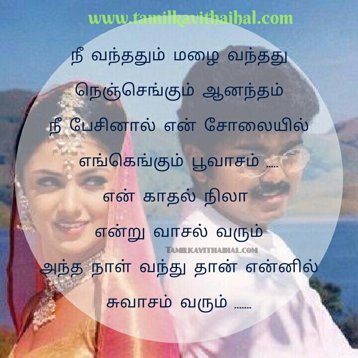 vijay simran hd wallpaper posters download thullatha manamum thullaum movie image