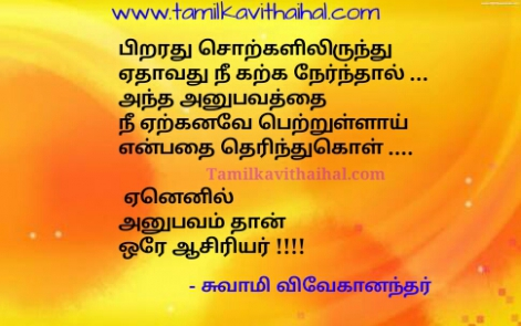 anubavam asiryar teacher quotes in tamil vivekanandhar