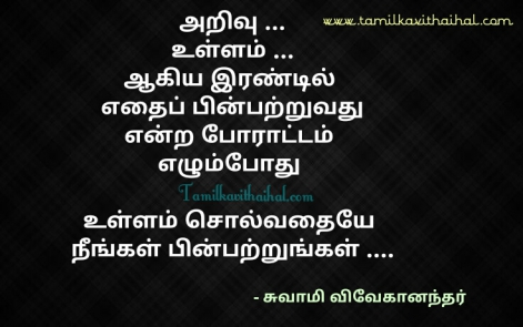 arivu ullam heart mind porattam quotes varthaigal thathuvangal by vivekanandhar in tamil