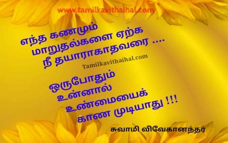 Unmai Latest Tamil Quotes And Best Kavithaigal