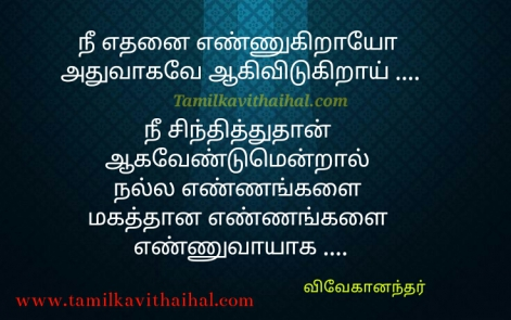 beautiful thathuvam for vivekanandhar quotes for thoughts and success picture download