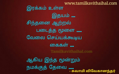 best vivekananda quotes for youth in tamil language super words thathuvam life success image