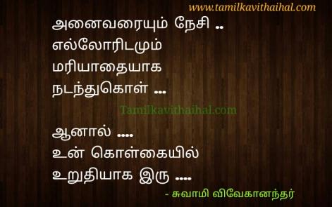 kolgai nambikai mariyathai quotes uruthi thathuvam vivekanandhar in tamil