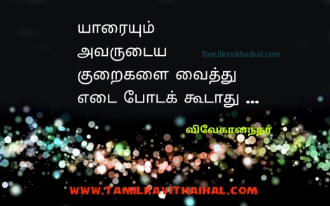kurai solla kudathu vivekanandhar quotes in tamil full hd images download wallpaper