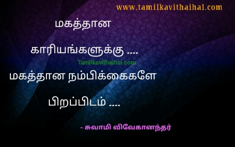 nambikkai quotes in tamil by vivekanandhar in full hd images