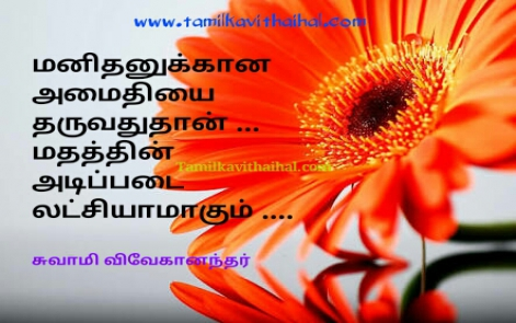 relegion quotes by vivekandhar in tamil matham amaithi latchyam with background image