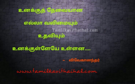 self motivation quotes by vivekanandhar in tamil vidamyarchi valimai ookam thathuvam