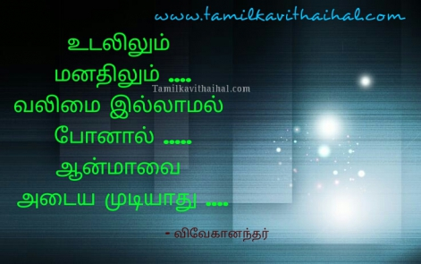 valimai manathu aanma udal quotes thathuvam by vivekanandhar in tamil