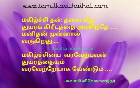 vivekanandhar quotes in tamil about magilchi thuyaram manithan varaverpu images hd wallpapers