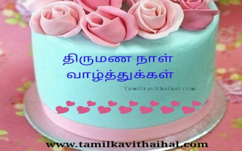 beautiful thirumana naal valthukkal wishes in tamil wedding anniversary greeting kavithai hd wallpaper download