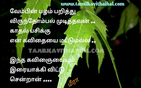 Fake Love Feelings Quotes Latest Tamil Quotes And Best Kavithaigal