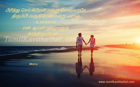 Couple Husband Wife Tamil Kavithai Romance Beach Sunset