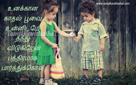 Cute Love Quotes Tamil Kadhal Kavithai Girl Boy Feel