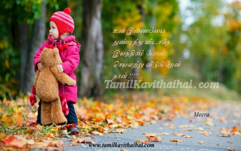 Cute Tamil Kadhal Kavithai about Boy Girl Love Romance