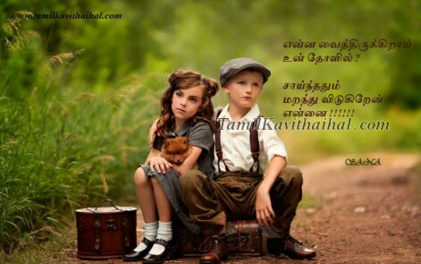 Girl Boy Cute Image Shoulder Tamil Kadhal Kavithai Love