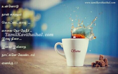 Husband Wife Cute Romance Nila Cofee Tamil Kadhal Kavithai