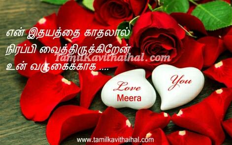 Idhayam Love Cute Quotes Tamil Kadhal Kavithai Beautiful Wallpaper