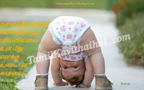 Kadhal Tamil Kavithai Kavithaigal Love Cute Images