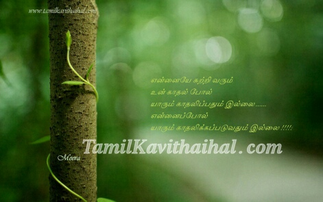 Kadhali Kadhalan Tamil Kavithai Beautiful Quotes Love College