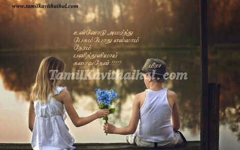 Panithuli Love College Boy Feel Girl Tamil Kavithai Kavithaigal