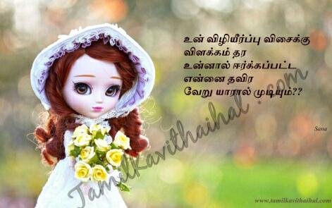 Sweet Tamil Kavithai Husband Wife Love Kahdal Kavithaigal Romance Kavithai