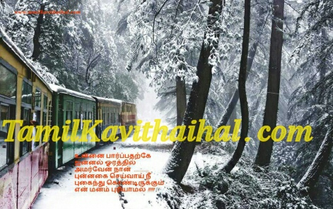 Train Tour Window Love Tamil Kadhal Kavithai Dream