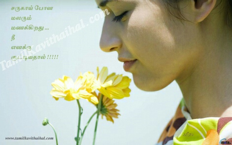 Woman smelling yellow flower love tamil kavithai