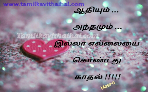 aathi andham kadhal best tamil kavithai meera poem whatsapp images download