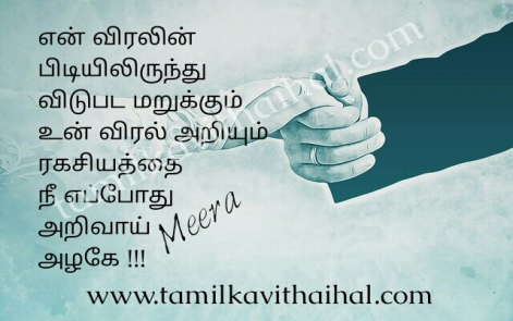 amazing and cute love proposal tamil kavithai husbend wife kadhal affection meera poem dp images download